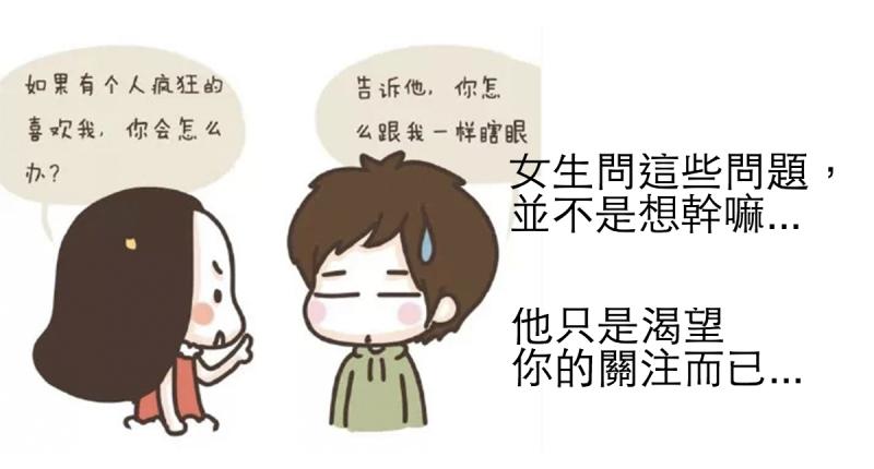 女友總是喜歡問有的沒的問題、不好哄?...多半是被你寵出來的!